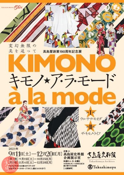 高島屋創業190周年記念展 キモノ★ア・ラ・モード