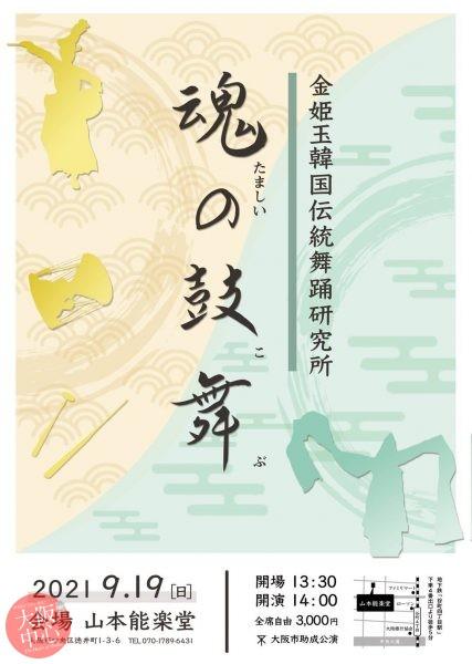 金姫玉韓国伝統舞踊研究所「魂の鼓舞」