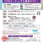 【オンライン】ZOOMミーティング主催者セミナー