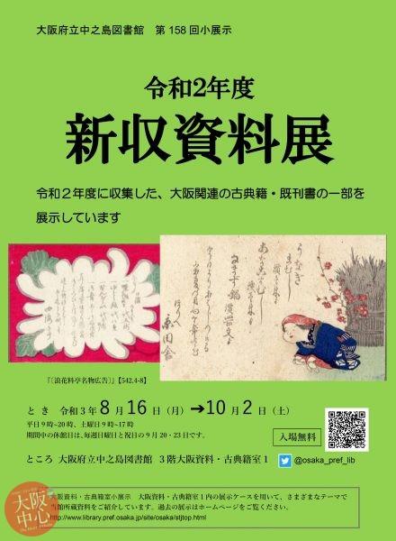 第158回大阪資料・古典籍室小展示「令和2年度 新収資料展」