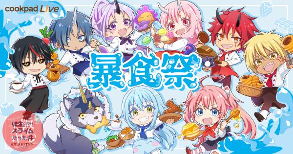 cookpadLive 暴食祭
