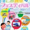 【オンライン】みんなあつまれ!ごみ減量フェスティバル on Web 2021