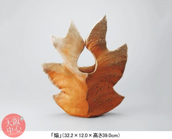 神山 易久 陶展-EARTH FIRE HEART-