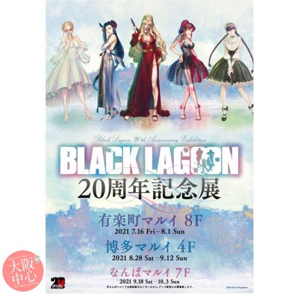 「BLACK LAGOON」20周年記念展