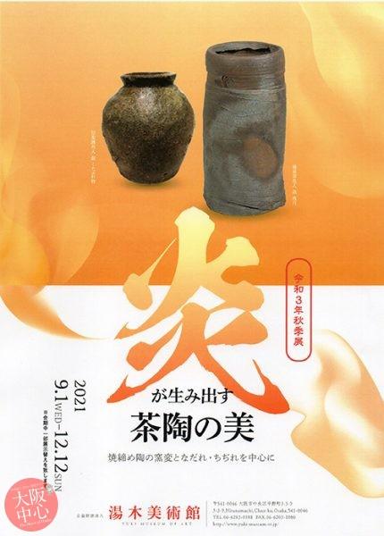 令和3年秋季展「炎が生み出す茶陶の美 - 焼締め陶の窯変となだれ・ちぢれを中心に -」