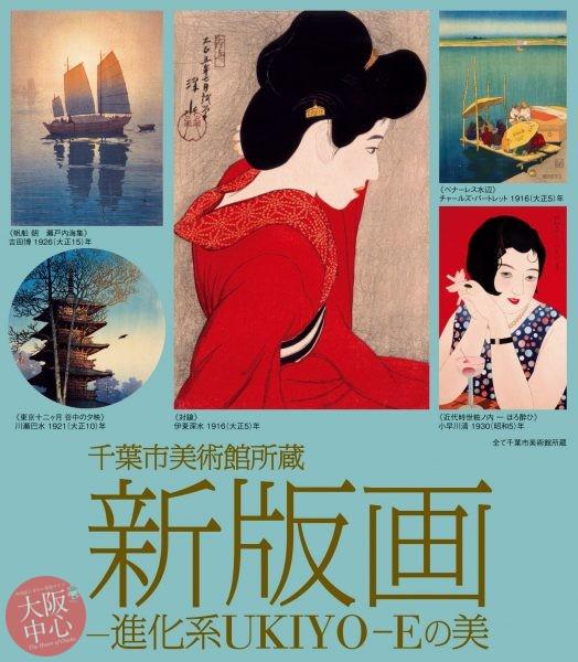 千葉市美術館所蔵 新版画ー進化系UKIYO-Eの美