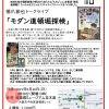 橋爪節也トークライブ「モダン道頓堀探検」