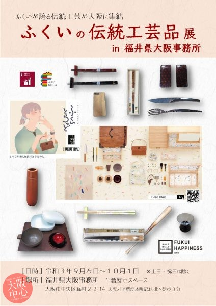 ふくいの伝統工芸品展