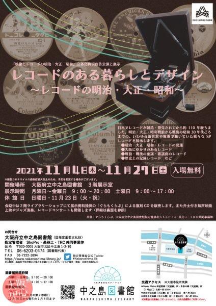 レコードのある暮らしとデザイン~レコードの明治・大正・昭和~