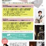 関連イベント『映像とレコードの明治・大正・昭和』