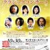 関西の一線で活躍する4人の歌手とピアノと電子オルガンによるクラシックコンサート