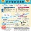 Hi ship ! project~治水・防災施設の見学ツアー~