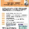 講演会「九転十起生・広岡浅子~その生涯と現代へのメッセージ~」