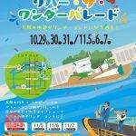 水都大阪ウィーク「リバー・ザ・ワンダーパレード」