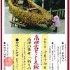 第10回 高津宮とこしえ秋祭り