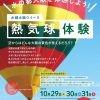 水都大阪ウィーク 熱気球体験