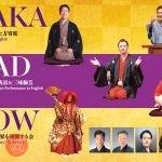 令和3年度伝統芸能を活用した大阪の魅力開発促進のためのモデルプログラム「OSAKA TRAD SHOW」